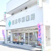 岡本平和薬局の写真