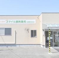 スマイル調剤薬局 診療所前店の写真