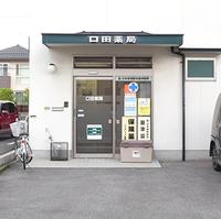 口田薬局の写真