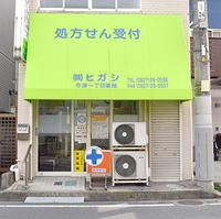 株式会社ヒガシ 今津一丁目薬局の写真