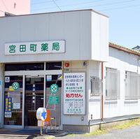 宮田町薬局の写真