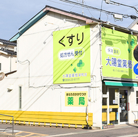株式会社大陽堂薬局 2号店の写真