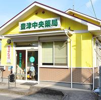 豊津中央薬局の写真