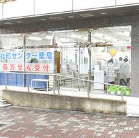 北町センター薬局の写真