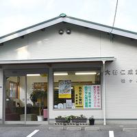 有限会社大谷仁成堂薬局 松ケ丘店の写真