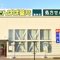 たんぽぽ薬局 屋島店の写真