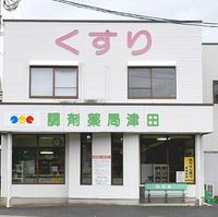 調剤薬局津田の写真