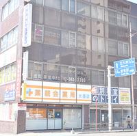 有限会社薬親会薬局 大通店の写真