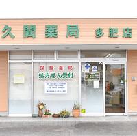 久間薬局多肥店の写真