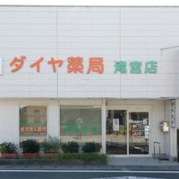 ダイヤ薬局 滝宮店の写真