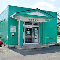 庄司薬局の写真