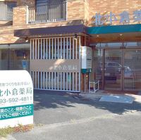 北小倉薬局の写真