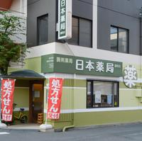 日本薬局 番町店の写真