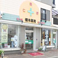 橋本薬局の写真
