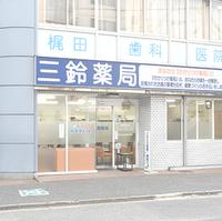 三鈴薬局の写真