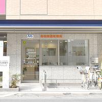 高松・紺屋町薬局の写真