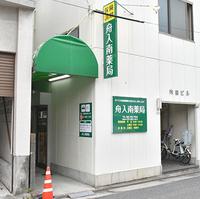 舟入南薬局の写真