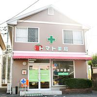 トマト薬局の写真