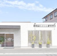 コスモ調剤薬局 仏生山店の写真