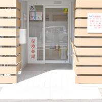 友愛薬局 大学通り店の写真