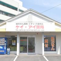 株式会社ケイ・アイ薬局の写真