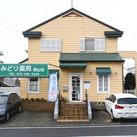 みどり薬局 惣山店の写真