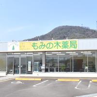もみの木薬局 綾川店の写真