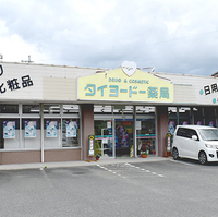 タイヨードー薬局安武店の写真