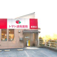 トマト調剤薬局那賀店の写真