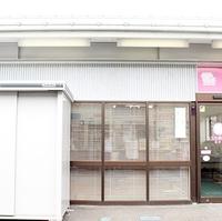 コスモファーマ薬局 コスモ調剤薬局 桑折店の写真