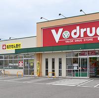 V・drug 高岡羽広薬局の写真