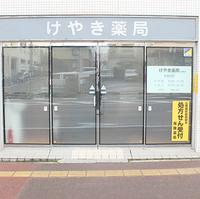 けやき薬局五輪店の写真