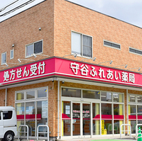 守谷・ふれあい薬局の写真