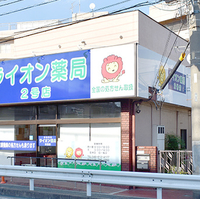 ライオン薬局 春日部2号店の写真