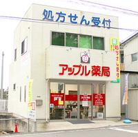 アップル薬局 霞ヶ浦店の写真