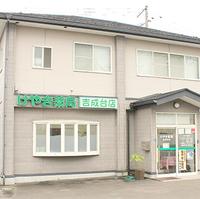 けやき薬局吉成台店の写真