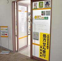 青葉中央オレンジ薬局の写真