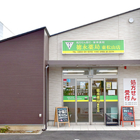 徳永薬局東松山店の写真