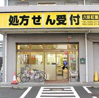 六軒町薬局 川越店の写真