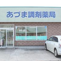 あづま調剤薬局の写真