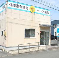 ホープ薬局村山駅西店の写真