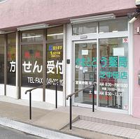 やまとどう薬局芝中田店の写真