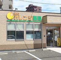 長町オレンジ薬局の写真