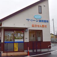 マリーン調剤薬局 志波姫店の写真