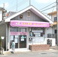 あおい調剤薬局狭山ケ丘サンロード店の写真