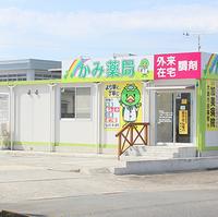 かみ薬局の写真