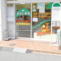 あおい薬局 霞ヶ関店の写真