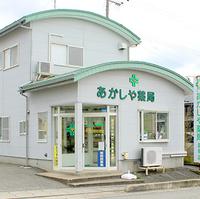 有限会社アカシヤ薬局 あかしや薬局錦町店の写真