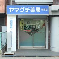 ヤマグチ薬局 朝霞店の写真