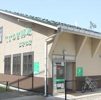 くすのき薬局 西若松店の写真